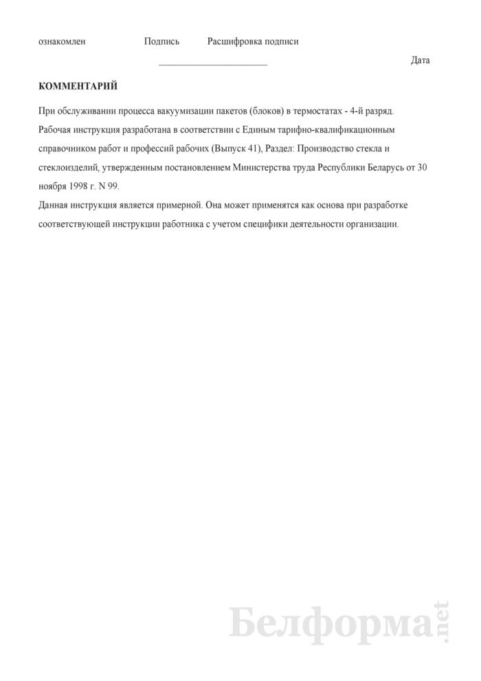 Рабочая инструкция вакуумщику стеклоизделий (3 - 4-й разряды). Страница 3