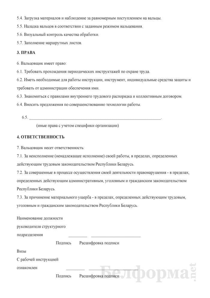 Рабочая инструкция вальцовщику (3-й разряд). Страница 2