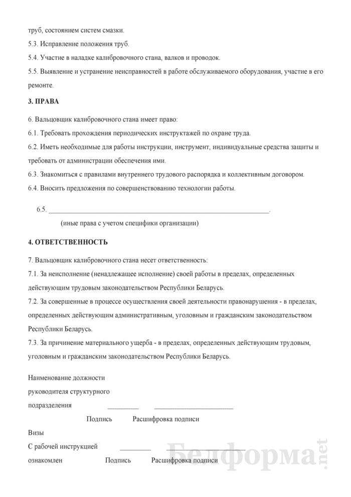 Рабочая инструкция вальцовщику калибровочного стана (2-й разряд). Страница 2