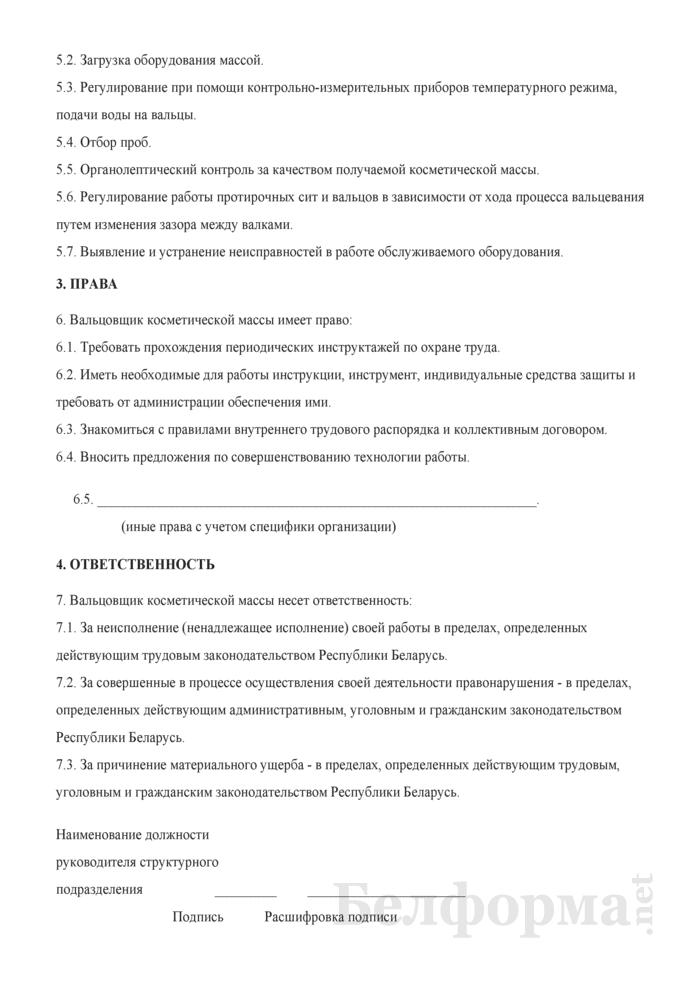 Рабочая инструкция вальцовщику косметической массы (3-й разряд). Страница 2