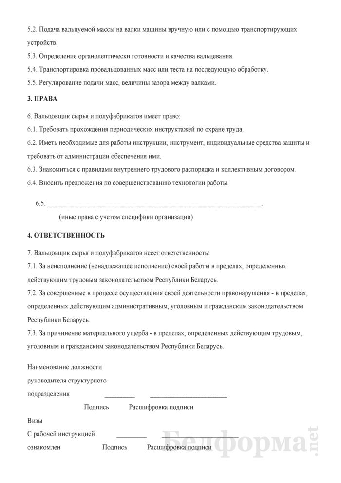 Рабочая инструкция вальцовщику сырья и полуфабрикатов (2-й разряд). Страница 2