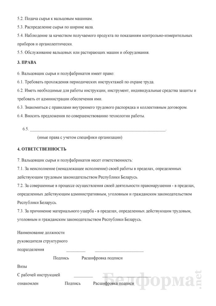 Рабочая инструкция вальцовщику сырья и полуфабрикатов (3 - 4-й разряды). Страница 2