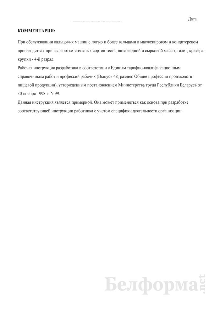 Рабочая инструкция вальцовщику сырья и полуфабрикатов (3 - 4-й разряды). Страница 3