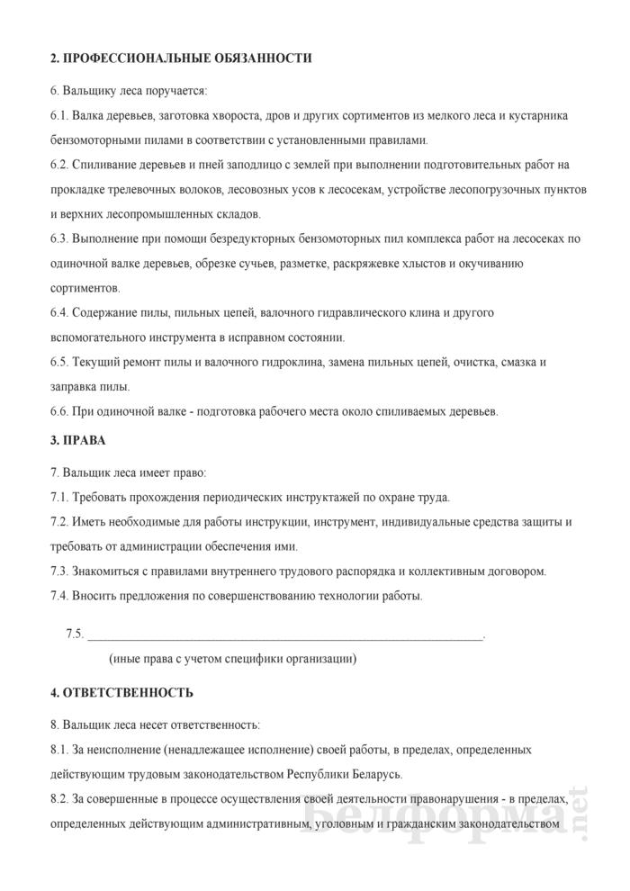 Рабочая инструкция вальщику леса (6-й разряд). Страница 2