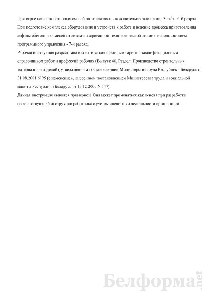 Рабочая инструкция варщику асфальтовой массы (5 - 7-й разряды). Страница 3