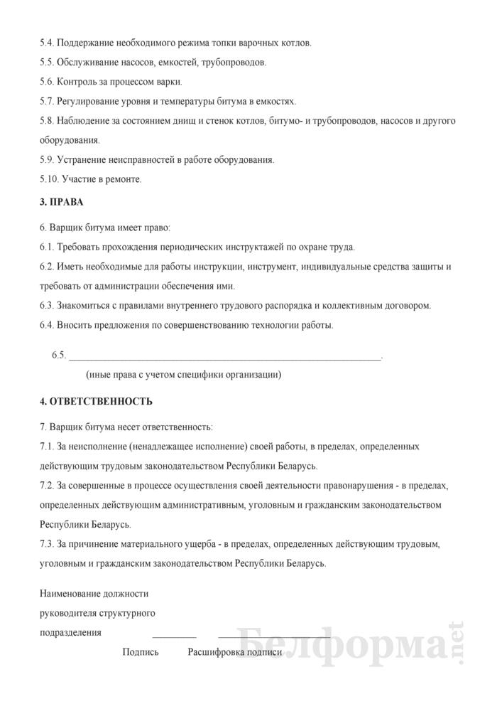 Рабочая инструкция варщику битума (4 - 5-й разряды). Страница 2