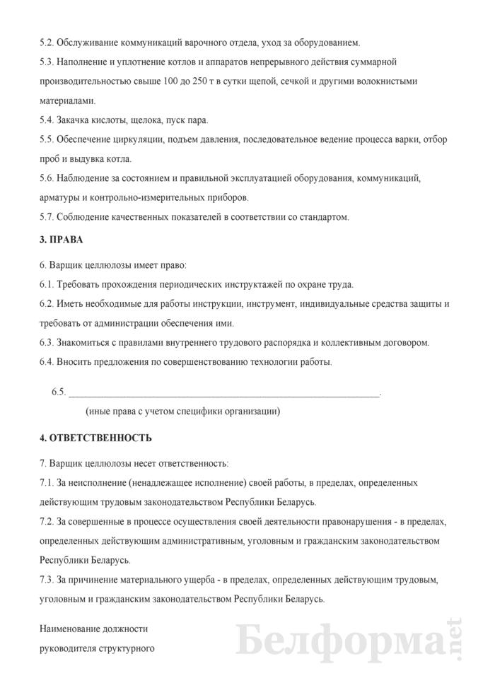 Рабочая инструкция варщику целлюлозы (4-й разряд). Страница 2