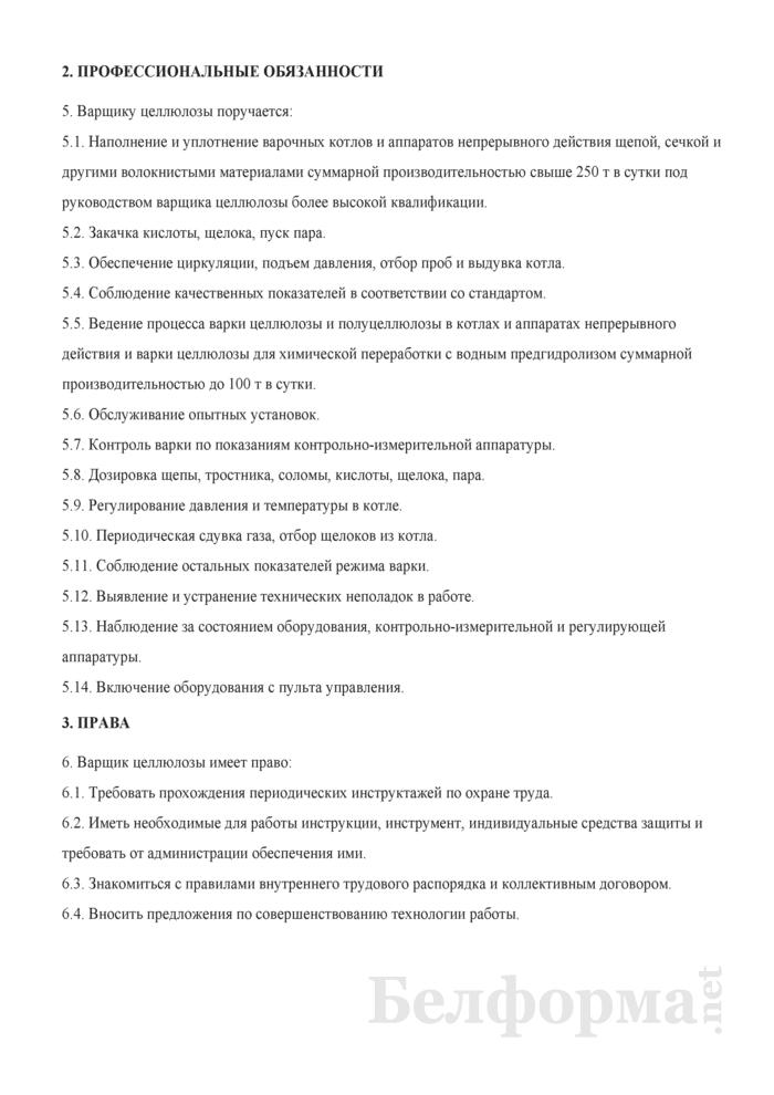 Рабочая инструкция варщику целлюлозы (5-й разряд). Страница 2