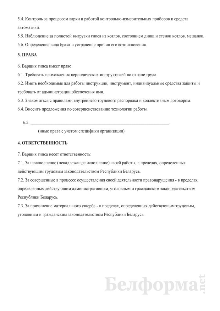 Рабочая инструкция варщику гипса (3 - 4-й разряды). Страница 2