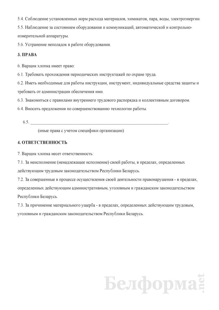 Рабочая инструкция варщику хлопка (4-й разряд). Страница 2
