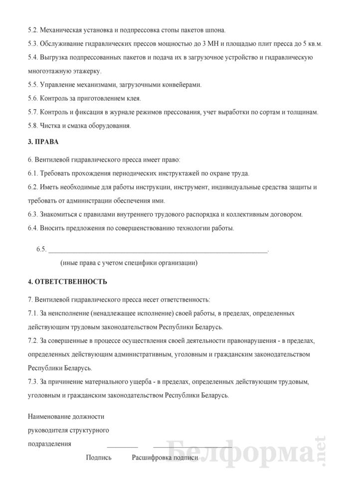 Рабочая инструкция вентилевому гидравлического пресса (4-й разряд). Страница 2