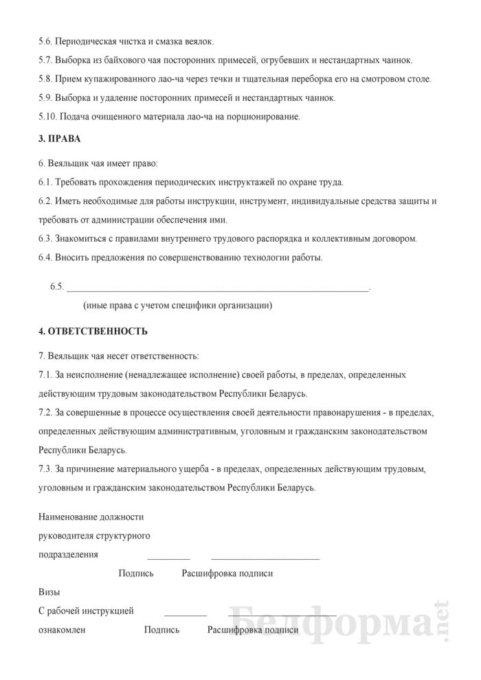 Рабочая инструкция веяльщику чая (1-й разряд). Страница 2