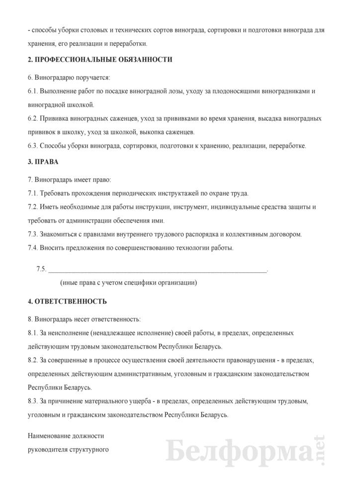 Рабочая инструкция виноградарю. Страница 2