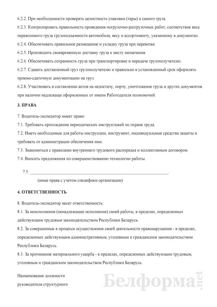 Рабочая инструкция водителю-экспедитору. Страница 3