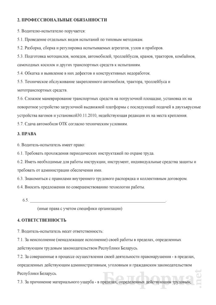 Рабочая инструкция водителю-испытателю (4-й разряд). Страница 2