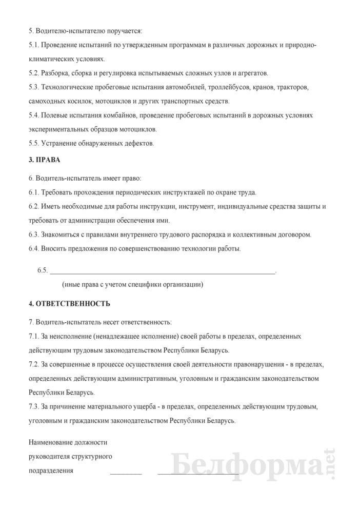 Рабочая инструкция водителю-испытателю (5-й разряд). Страница 2