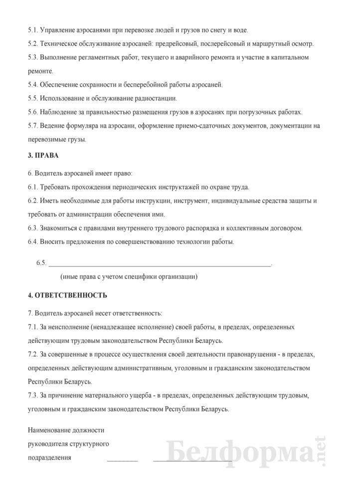 Рабочая инструкция водителю аэросаней (3-й разряд). Страница 2