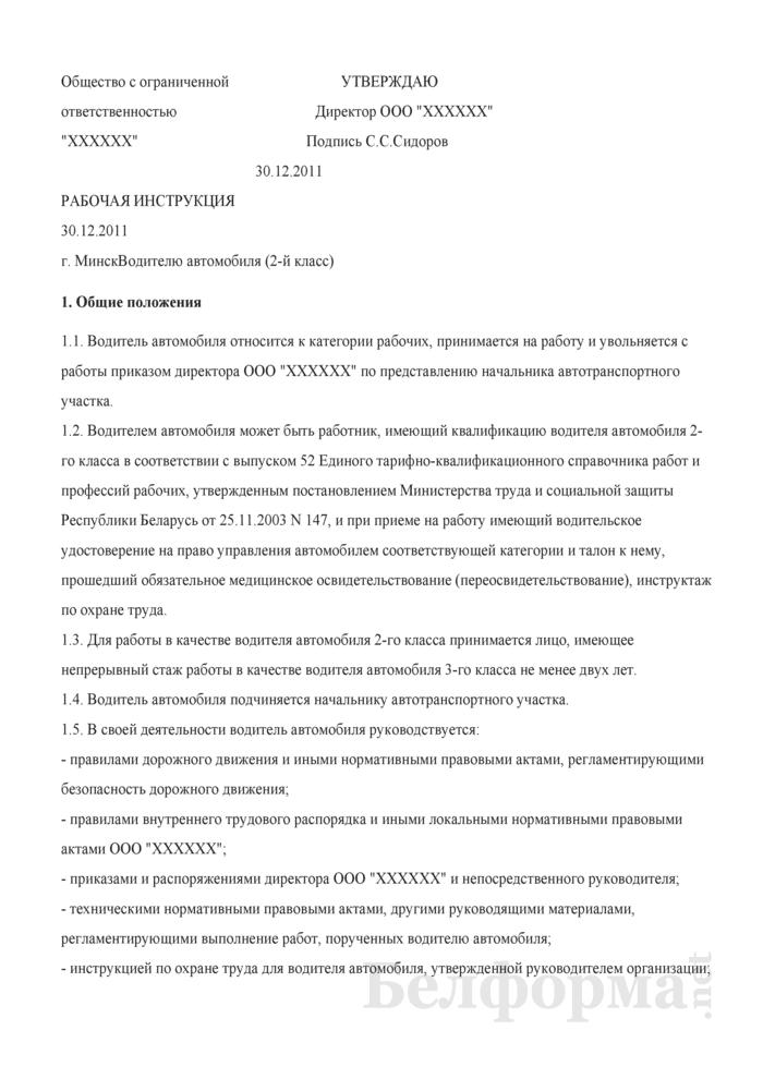 Рабочая инструкция водителю автомобиля 2-го класса (Пример оформления). Страница 1