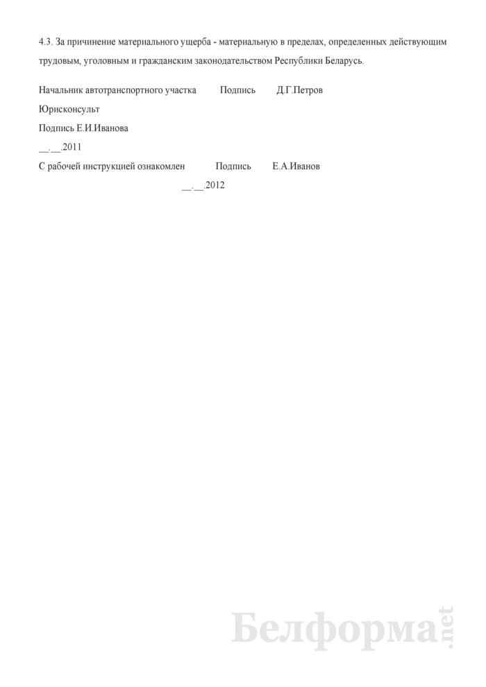 Рабочая инструкция водителю автомобиля 2-го класса (Пример оформления). Страница 4