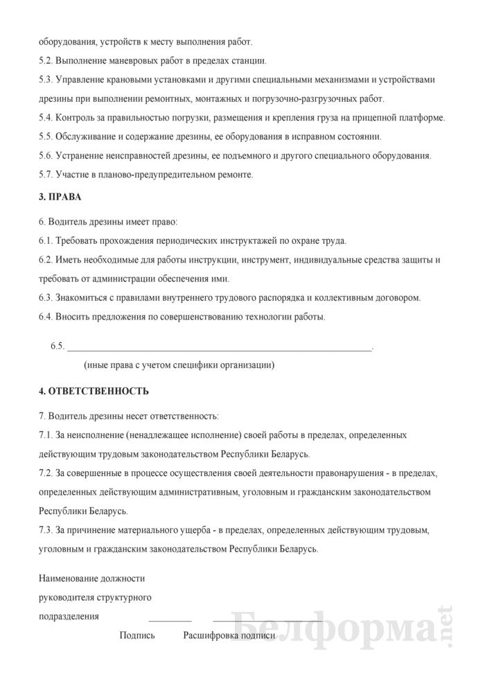 Рабочая инструкция водителю дрезины (3 - 6-й разряды). Страница 2