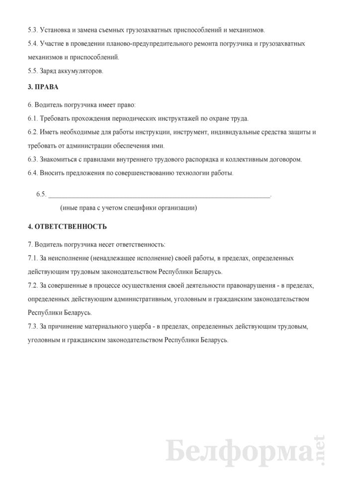 Рабочая инструкция водителю погрузчика (3-й разряд). Страница 2