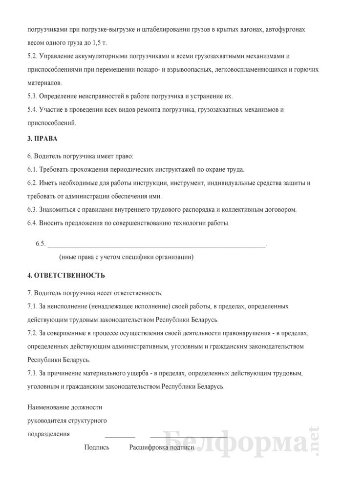 Рабочая инструкция водителю погрузчика (4 - 8-й разряды). Страница 2