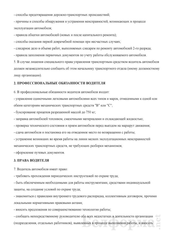 Рабочая инструкция водителю служебного легкового автомобиля (Образец заполнения). Страница 2