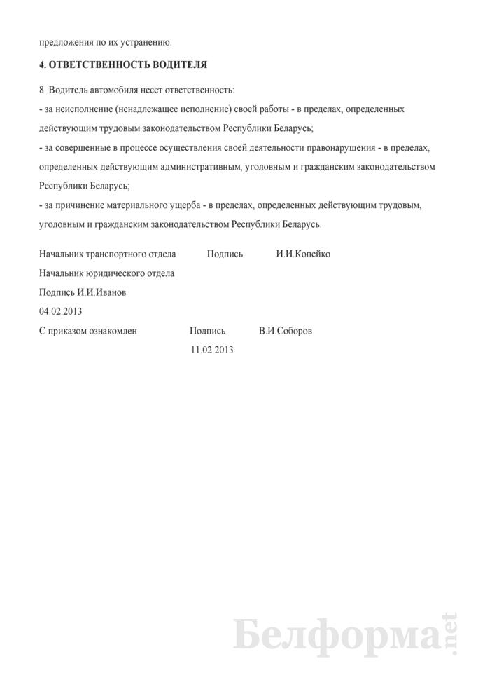 Рабочая инструкция водителю служебного легкового автомобиля (Образец заполнения). Страница 3