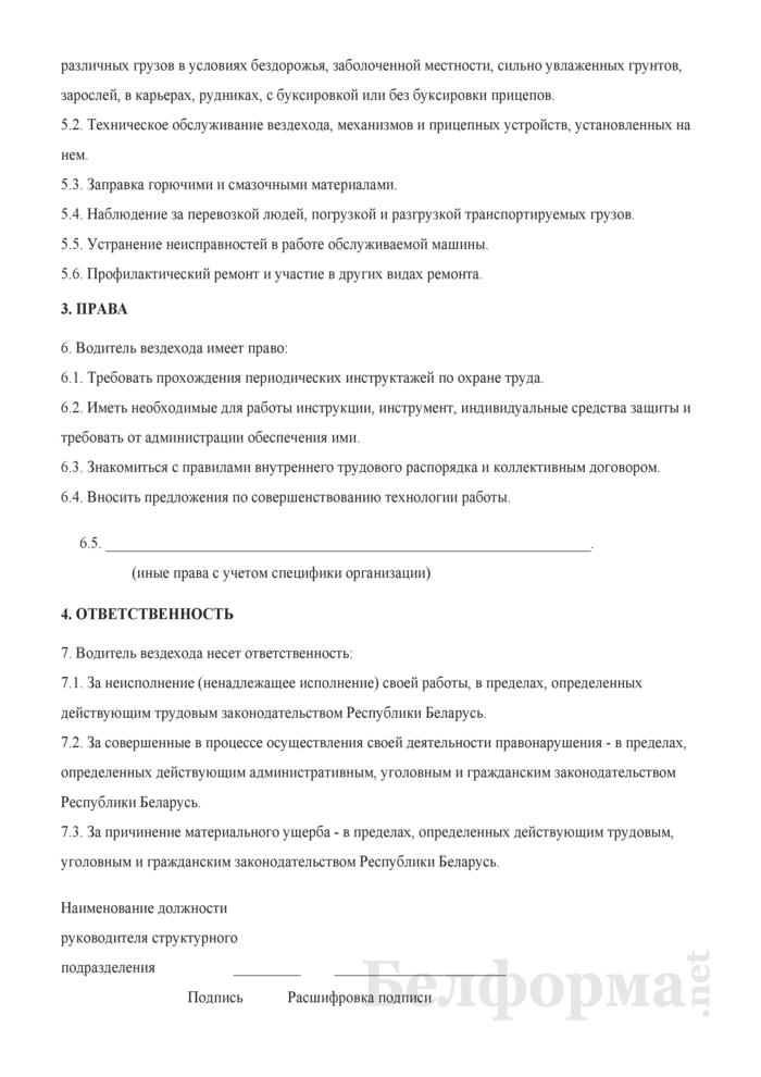 Рабочая инструкция водителю вездехода (5-й, 7-й разряды). Страница 2