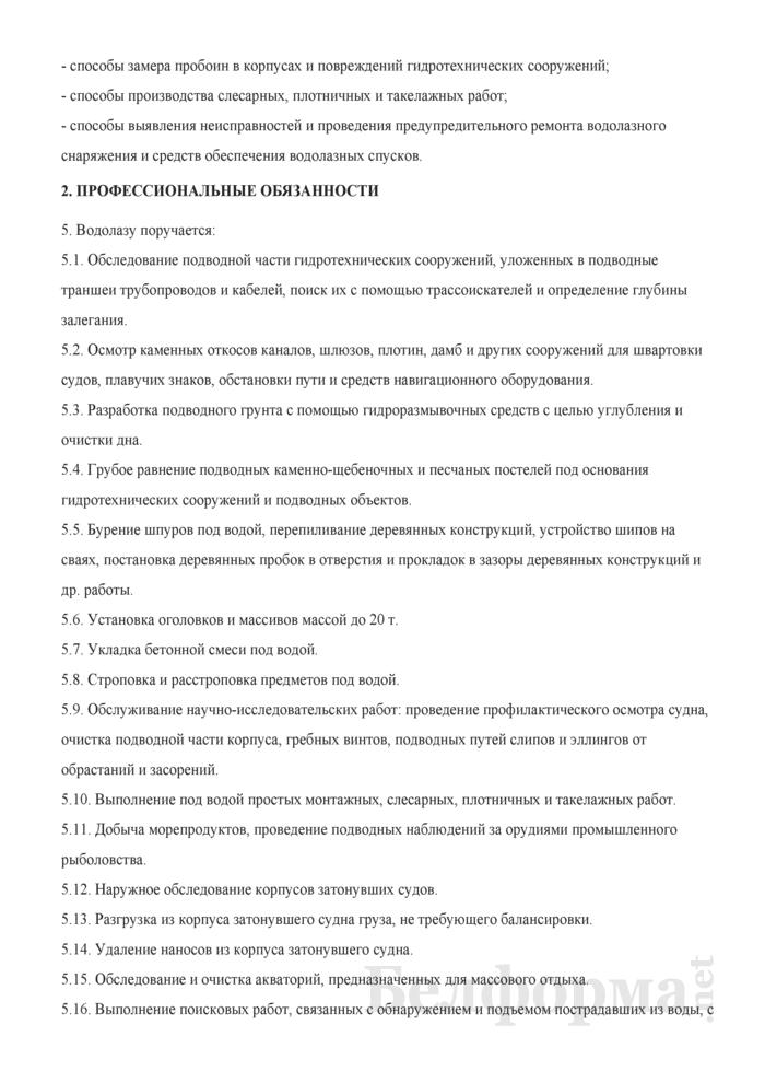 Рабочая инструкция водолазу (5-й разряд). Страница 2