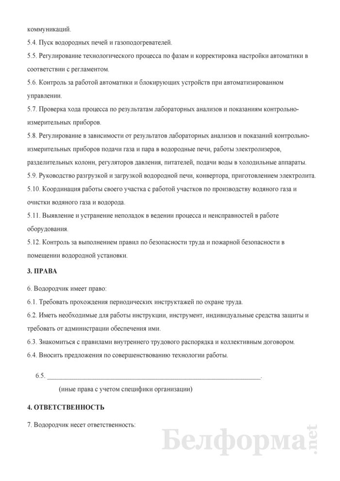 Рабочая инструкция водородчику (6-й разряд). Страница 2