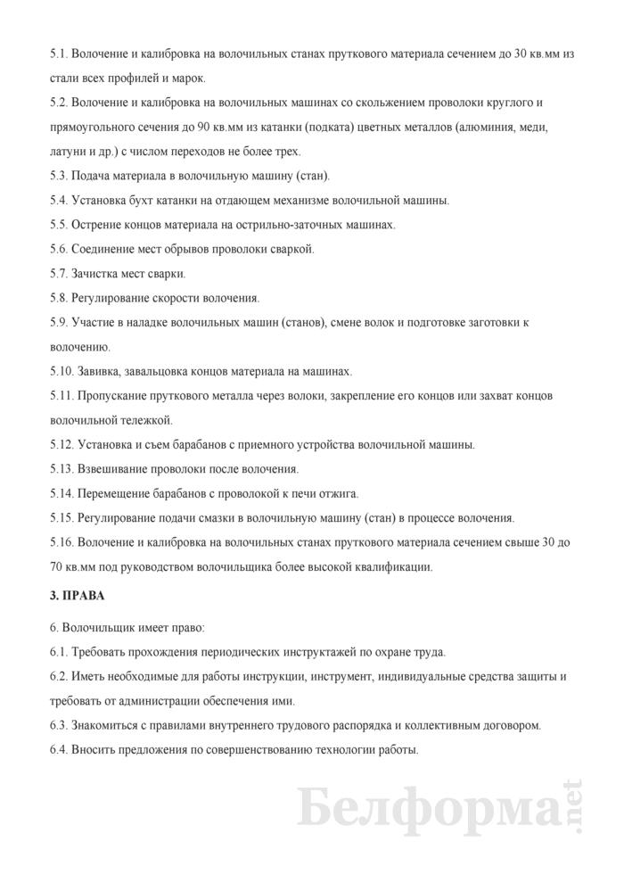 Рабочая инструкция волочильщику (2-й разряд). Страница 2
