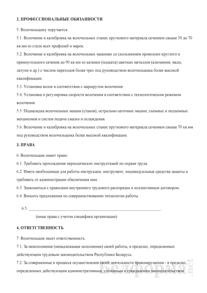 Рабочая инструкция волочильщику (3-й разряд). Страница 2