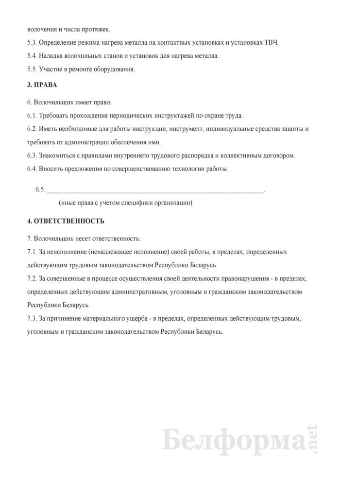 Рабочая инструкция волочильщику (5-й разряд). Страница 2