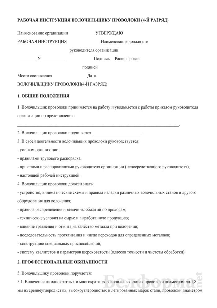 Рабочая инструкция волочильщику проволоки (4-й разряд). Страница 1
