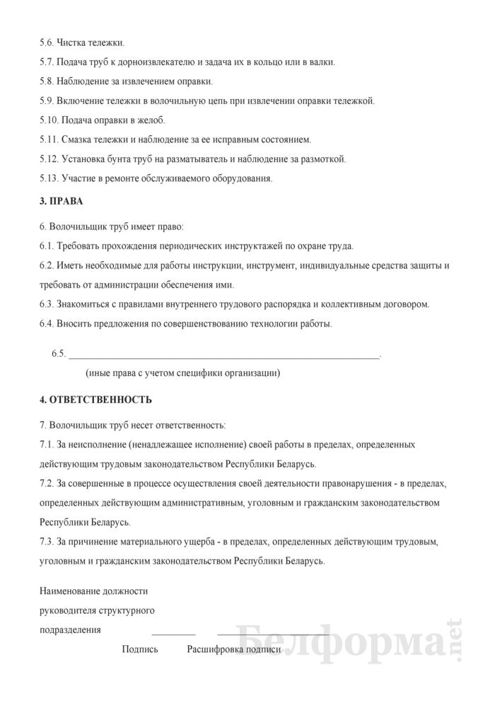 Рабочая инструкция волочильщику труб (2-й разряд). Страница 2