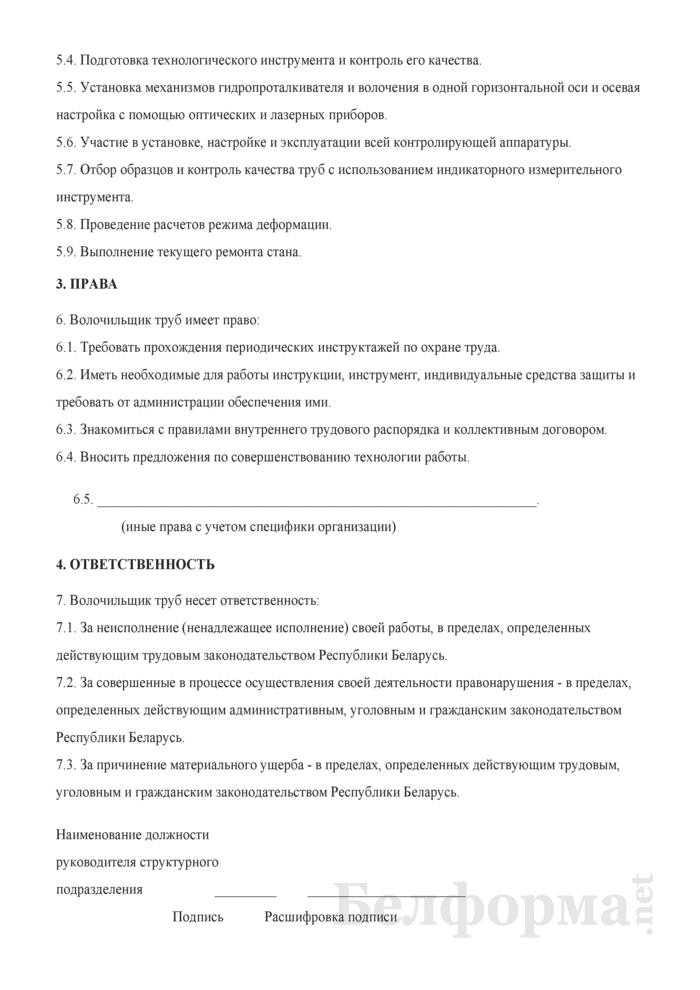 Рабочая инструкция волочильщику труб (6-й разряд). Страница 2