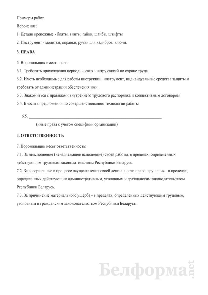 Рабочая инструкция воронильщику (1-й разряд). Страница 2