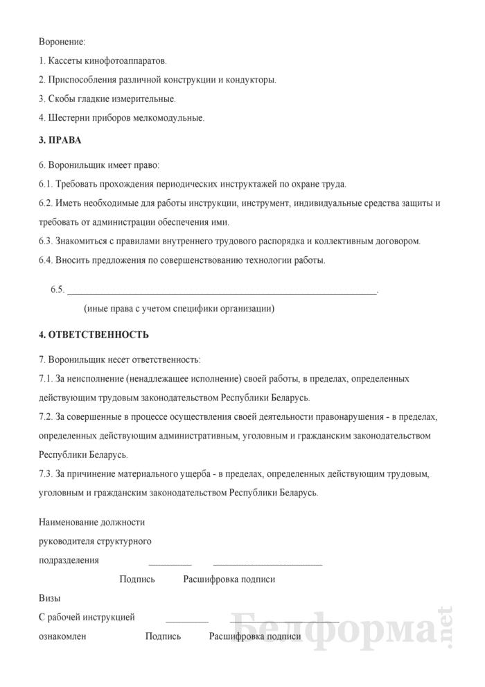 Рабочая инструкция воронильщику (2-й разряд). Страница 2