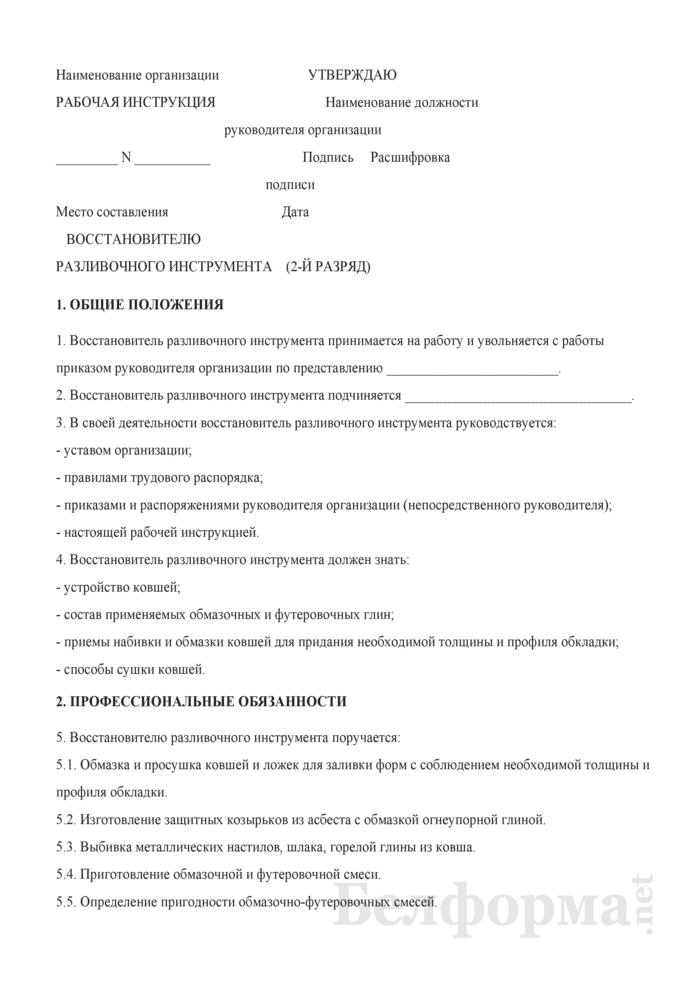 Рабочая инструкция восстановителю разливочного инструмента (2-й разряд). Страница 1