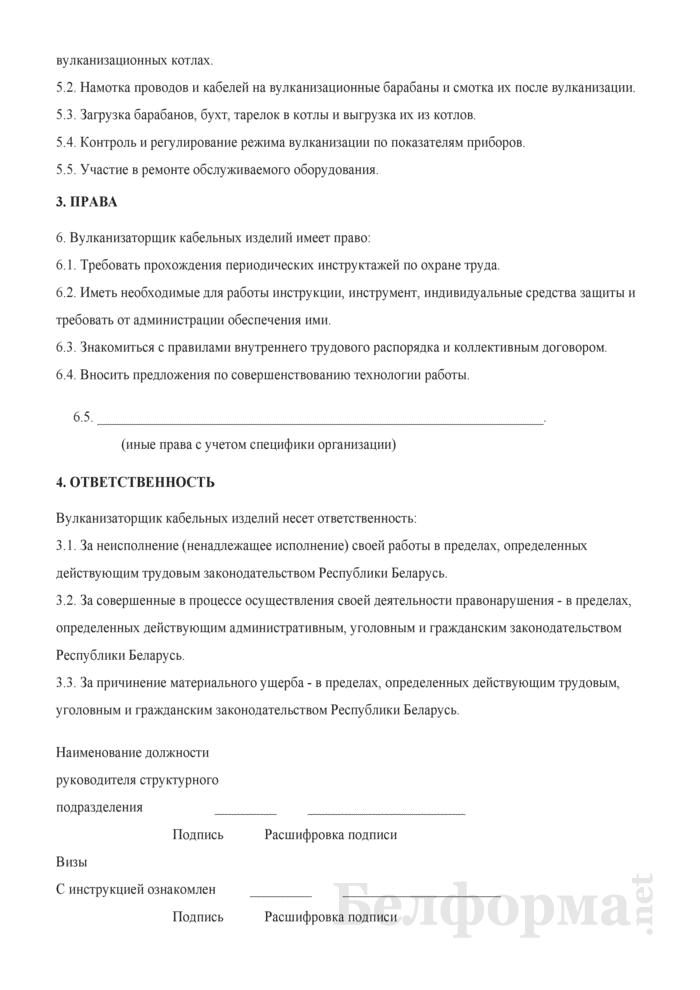 Рабочая инструкция вулканизаторщику кабельных изделий (3-й разряд). Страница 2