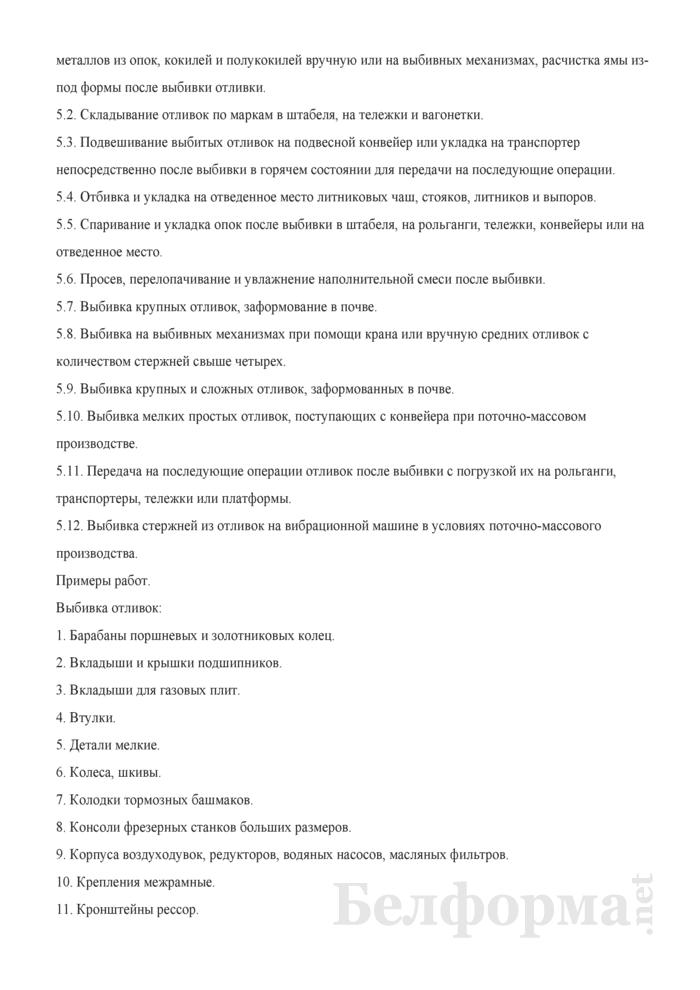 Рабочая инструкция выбивальщику отливок (2-й разряд). Страница 2