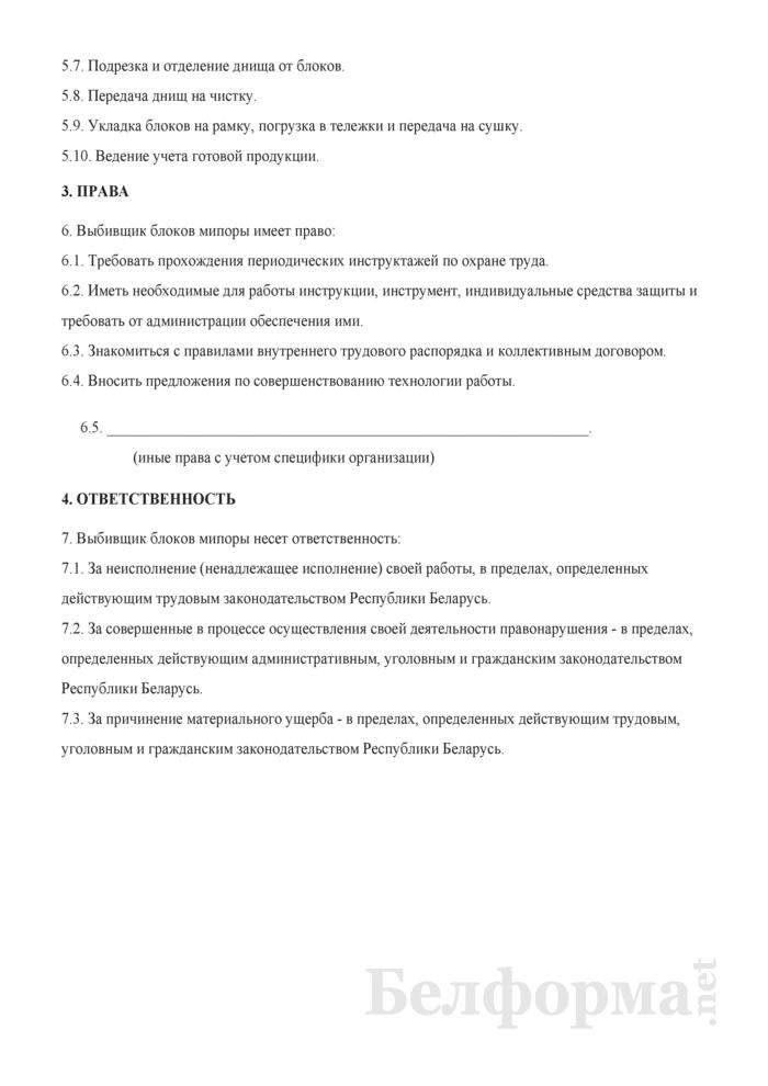 Рабочая инструкция выбивщику блоков мипоры (2-й разряд). Страница 2