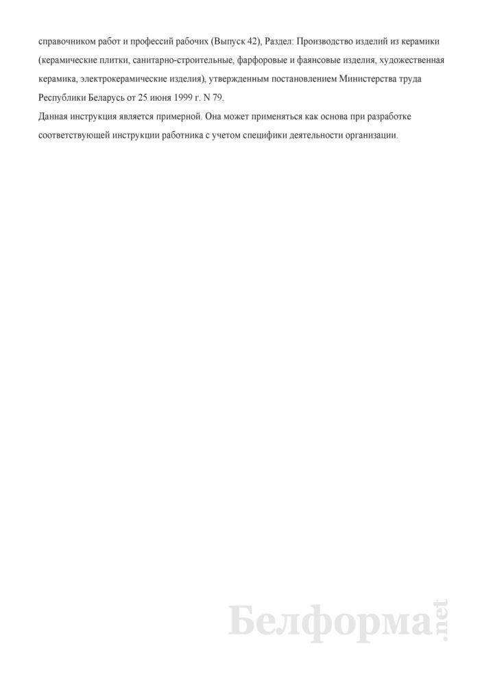 Рабочая инструкция выбивщику изделий из гипсовых форм (2-й разряд). Страница 3