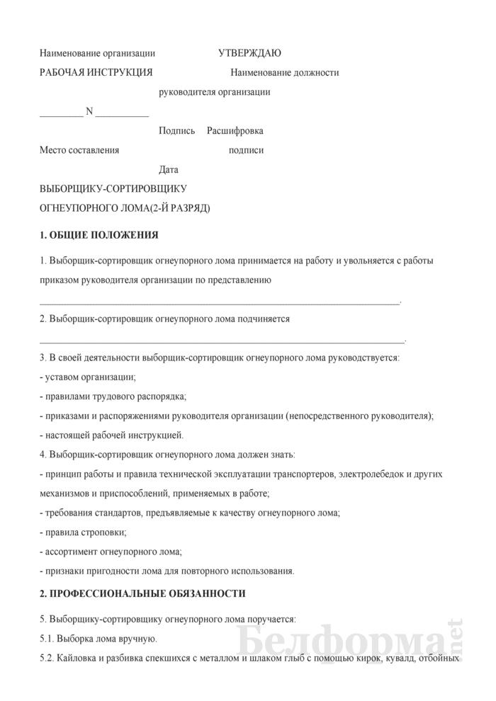 Рабочая инструкция выборщику-сортировщику огнеупорного лома (2-й разряд). Страница 1