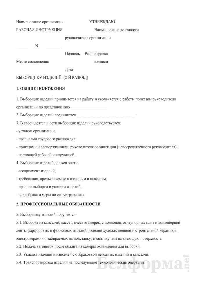 Рабочая инструкция выборщику изделий (2-й разряд). Страница 1