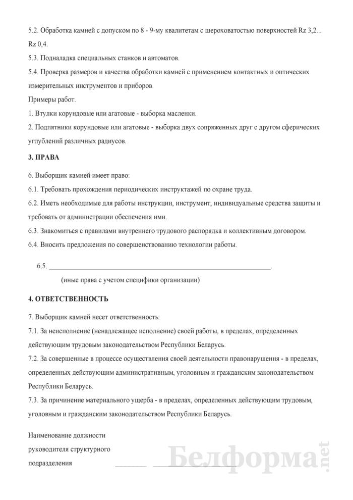 Рабочая инструкция выборщику камней (3-й разряд). Страница 2