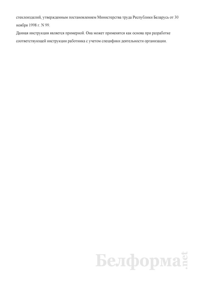 Рабочая инструкция выдувальщику стеклоизделий (3-й разряд). Страница 3