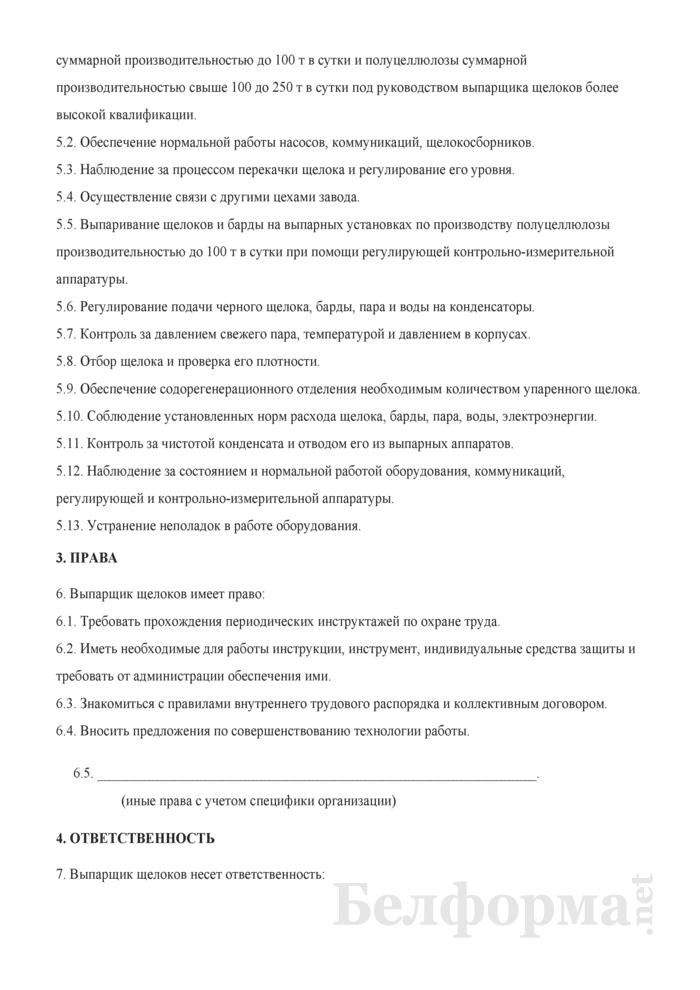 Рабочая инструкция выпарщику щелоков (3-й разряд). Страница 2