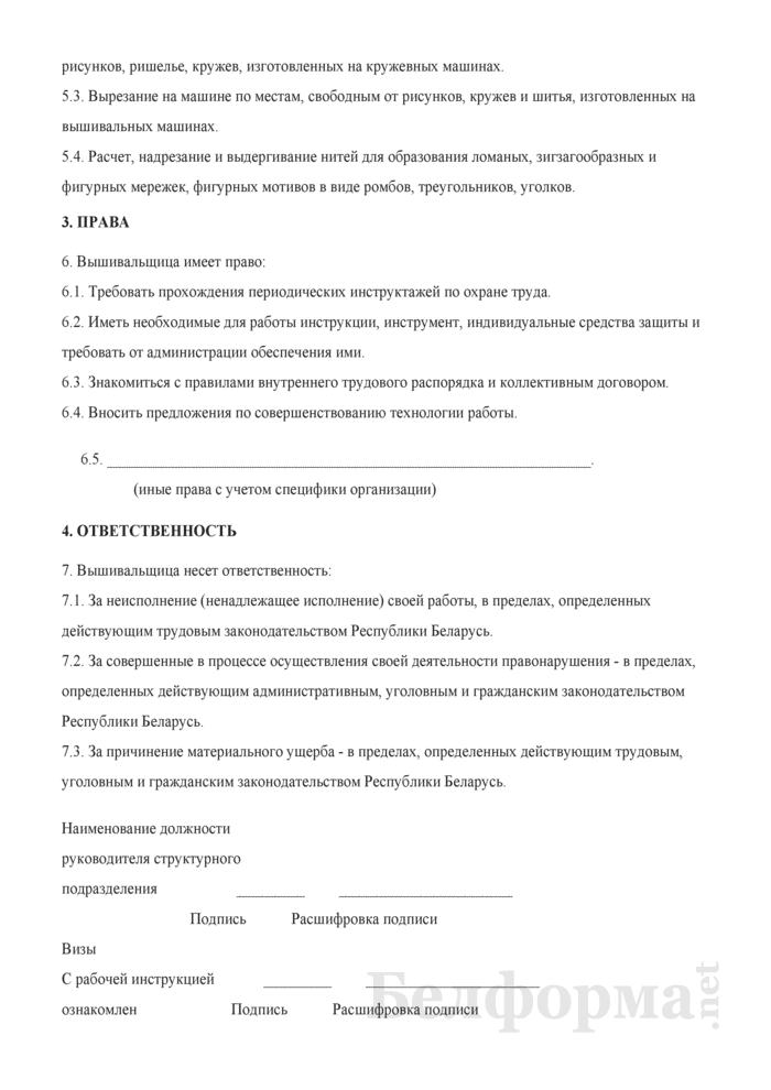 Рабочая инструкция вышивальщице (3-й разряд). Страница 2